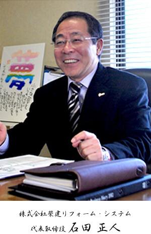 代表取締役 石田正人