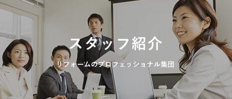 Staff紹介